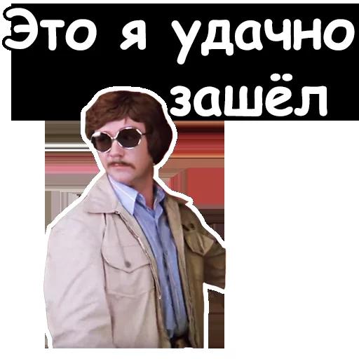 Ioann Vasilievich - Sticker 3