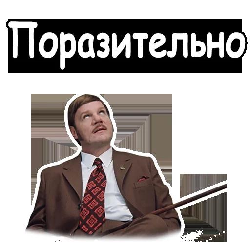Ioann Vasilievich - Sticker 14