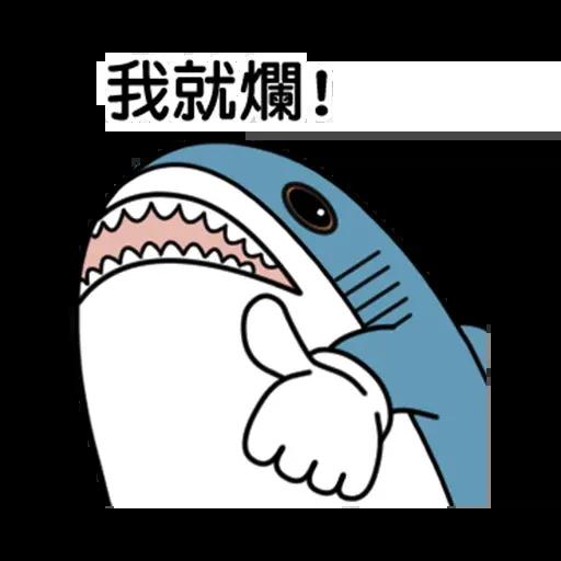 鯊鯊梗圖 - Sticker 6
