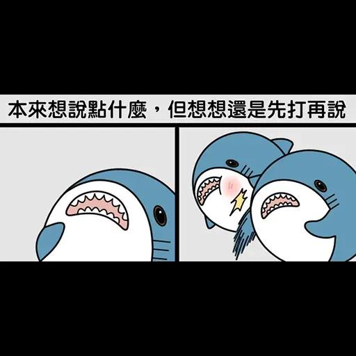 鯊鯊梗圖 - Sticker 24