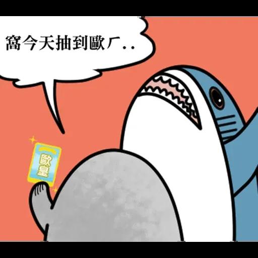 鯊鯊梗圖 - Sticker 17