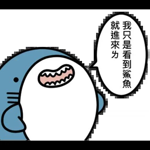 鯊鯊梗圖 - Sticker 25
