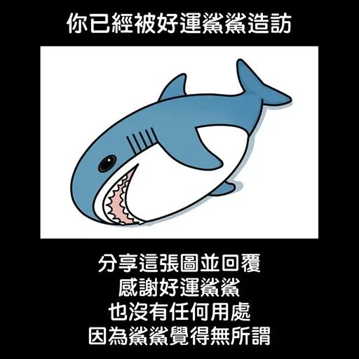 鯊鯊梗圖 - Sticker 22