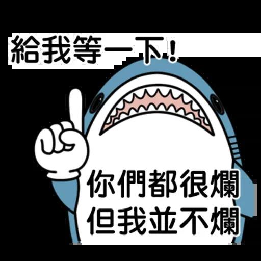 鯊鯊梗圖 - Sticker 7