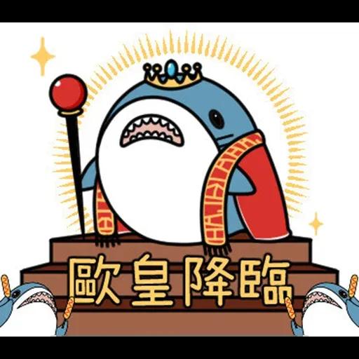 鯊鯊梗圖 - Sticker 23