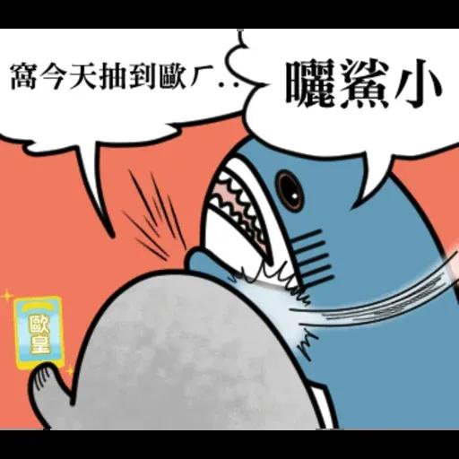 鯊鯊梗圖 - Sticker 18