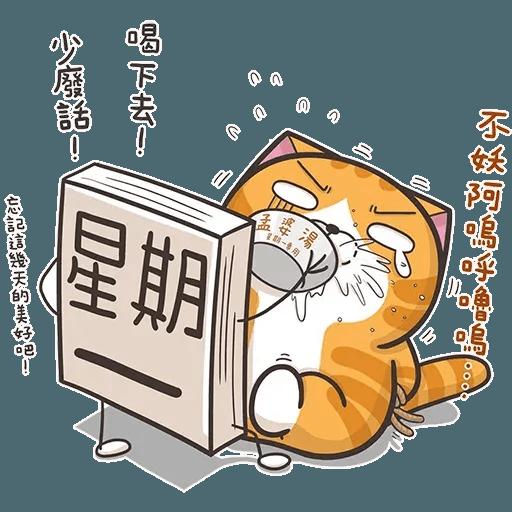 白爛貓5 - Sticker 5