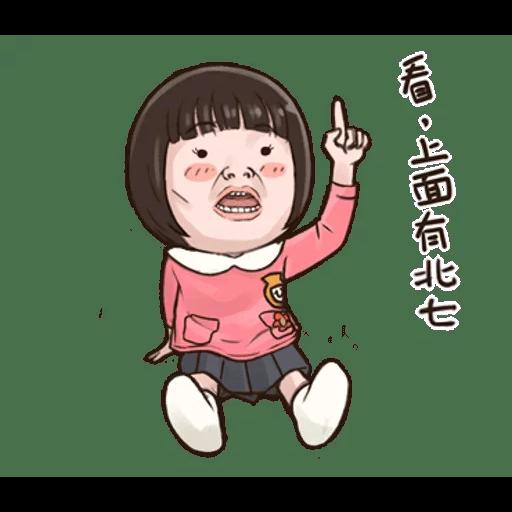 小朋友 - Sticker 16