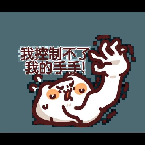 LV.19 野生喵喵怪 (屬性:幻肢)訊息貼圖♡ - Sticker 8