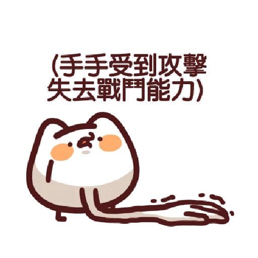 LV.19 野生喵喵怪 (屬性:幻肢)訊息貼圖♡ - Sticker 2