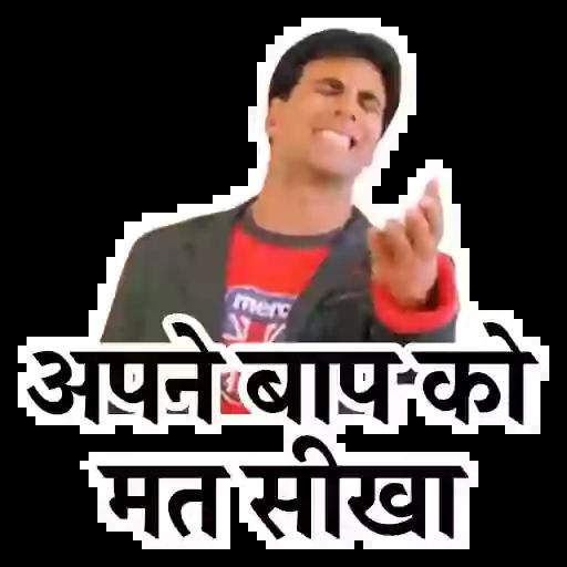 akshay kumar - Sticker 1