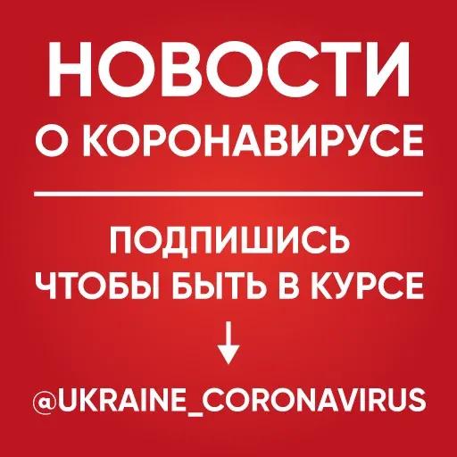 Coronavirus @Ukraine_coronavirus - Sticker 17