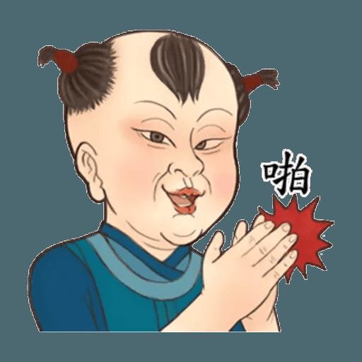 瘋狂的古人們-恭喜篇 - Sticker 3