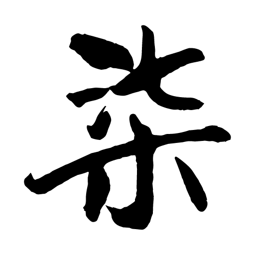 文字 - Sticker 5