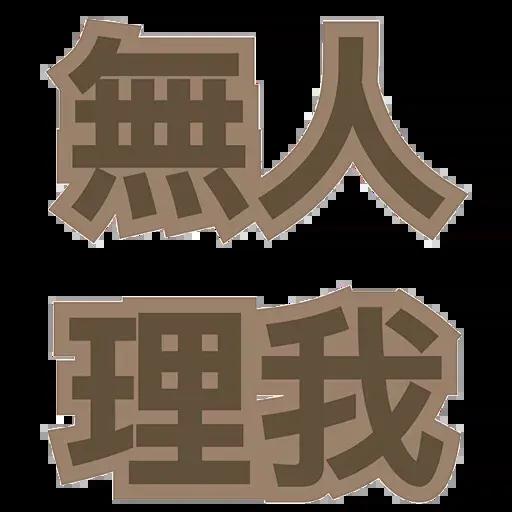 文字 - Sticker 29