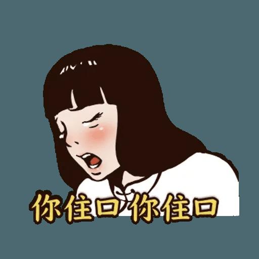 愛火纏綿 - Sticker 18