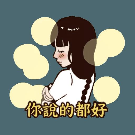 愛火纏綿 - Sticker 13