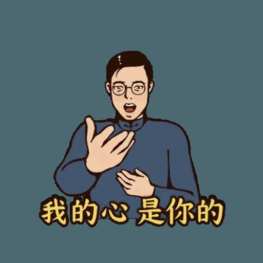 愛火纏綿 - Sticker 15