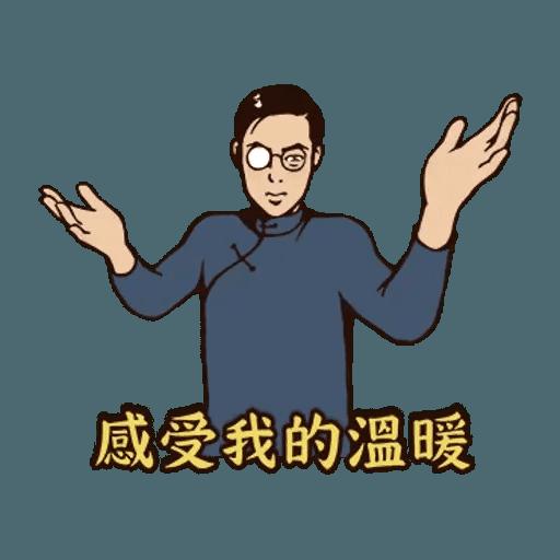 愛火纏綿 - Tray Sticker