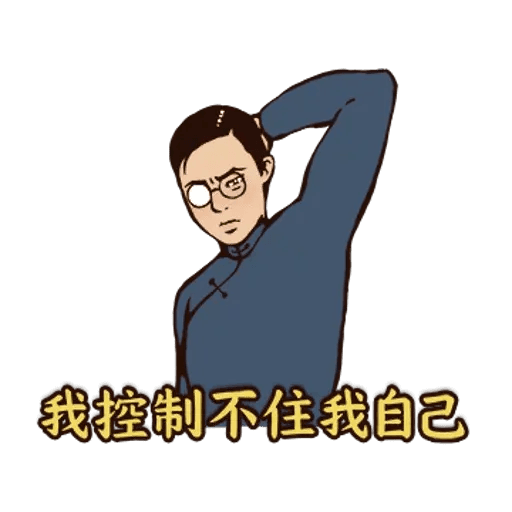 愛火纏綿 - Sticker 17