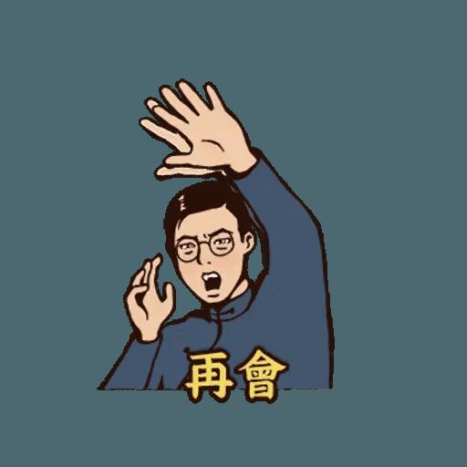 愛火纏綿 - Sticker 23