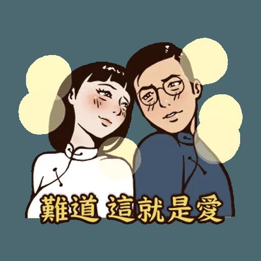 愛火纏綿 - Sticker 22