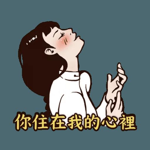 愛火纏綿 - Sticker 16
