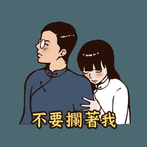 愛火纏綿 - Sticker 5