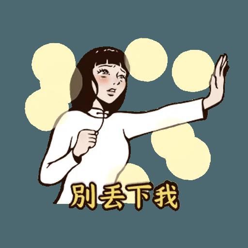 愛火纏綿 - Sticker 24