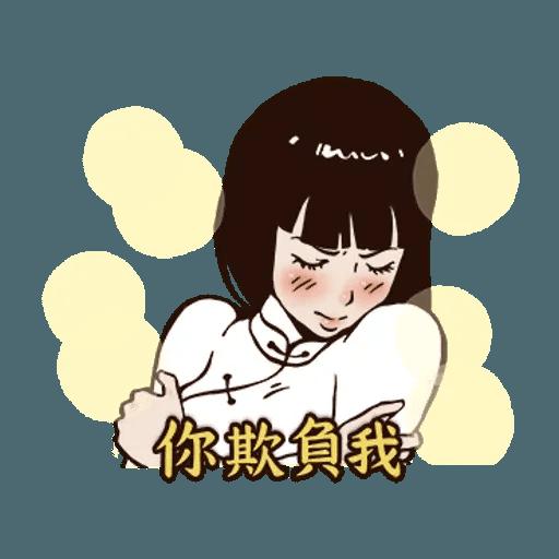 愛火纏綿 - Sticker 7