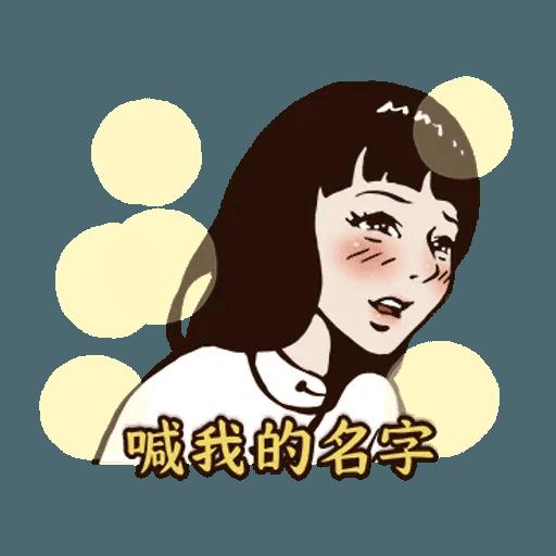 愛火纏綿 - Sticker 11