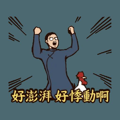 愛火纏綿 - Sticker 12