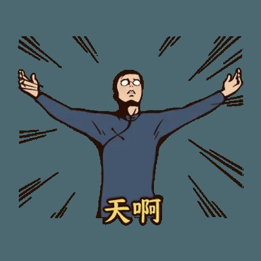 愛火纏綿 - Sticker 21