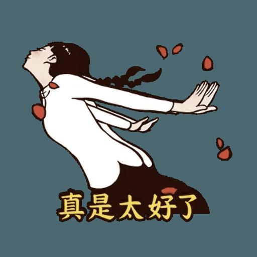 愛火纏綿 - Sticker 20