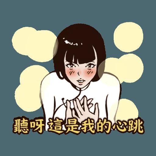 愛火纏綿 - Sticker 9