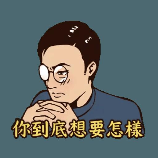 愛火纏綿 - Sticker 10