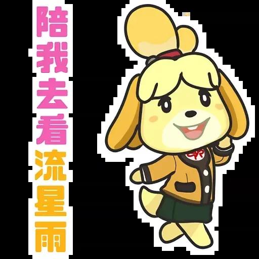 動森 - Sticker 23