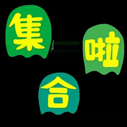 動森 - Sticker 16