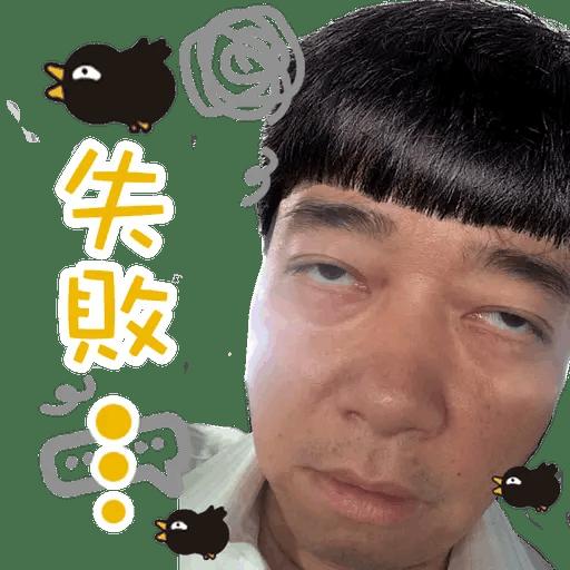 也母 - Sticker 8
