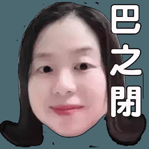 也母 - Sticker 13