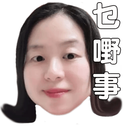 也母 - Sticker 1