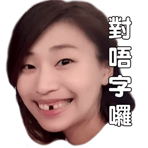 也母 - Sticker 12