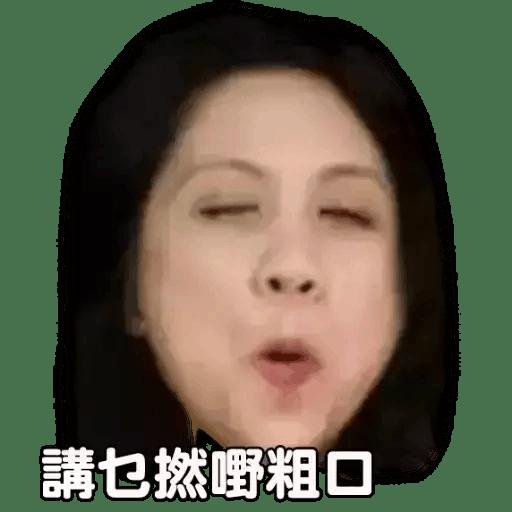 也母 - Sticker 28