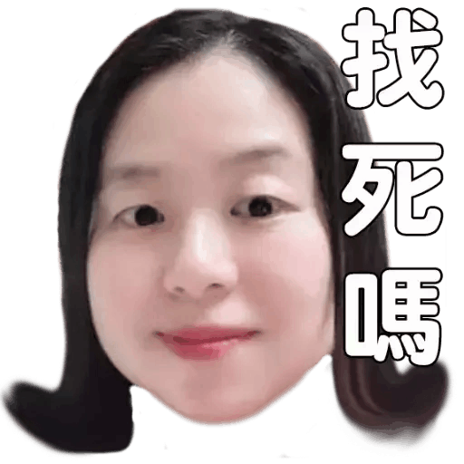 也母 - Sticker 16