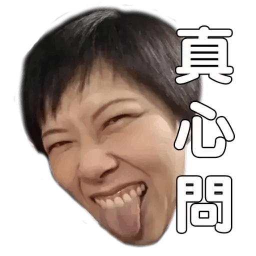 也母 - Sticker 24