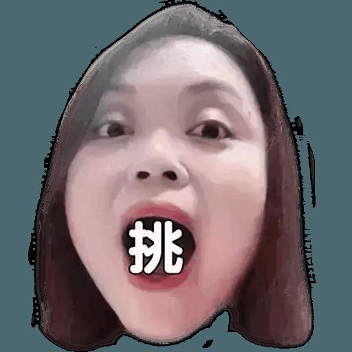 也母 - Sticker 18