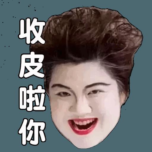 也母 - Sticker 20