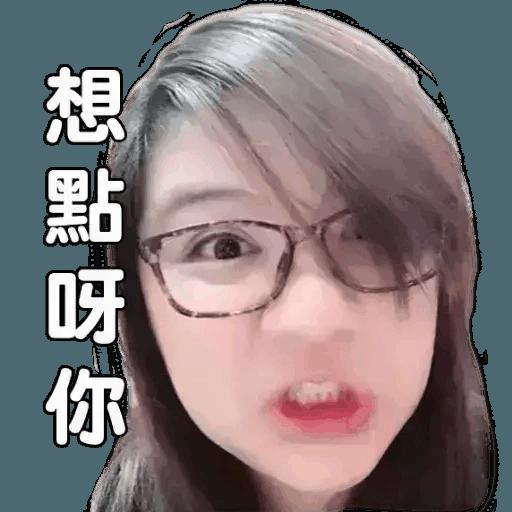 也母 - Sticker 14