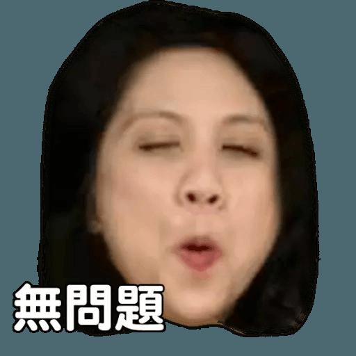 也母 - Sticker 23