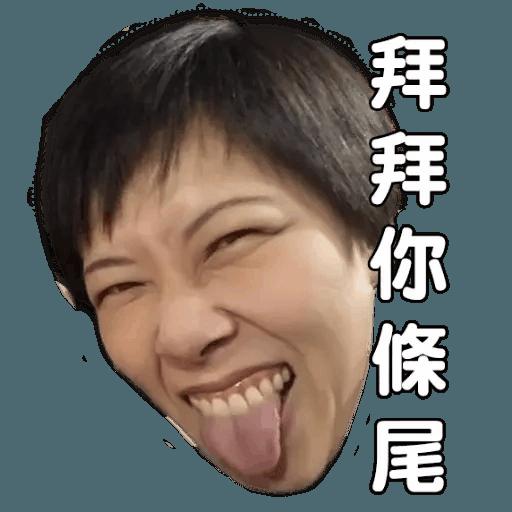 也母 - Sticker 17